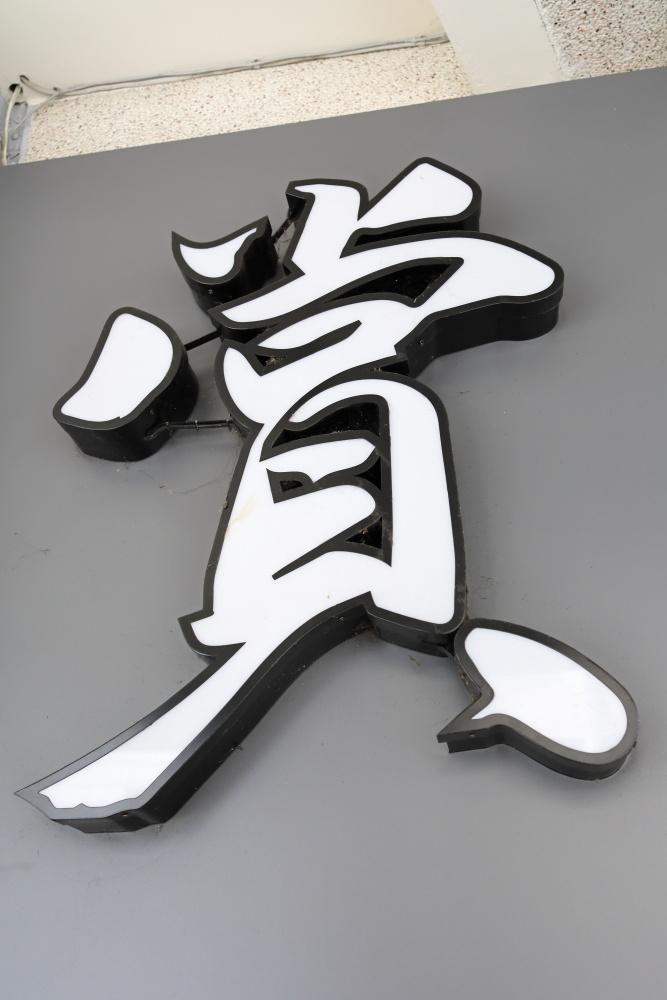 賞鐵板料理のロゴ