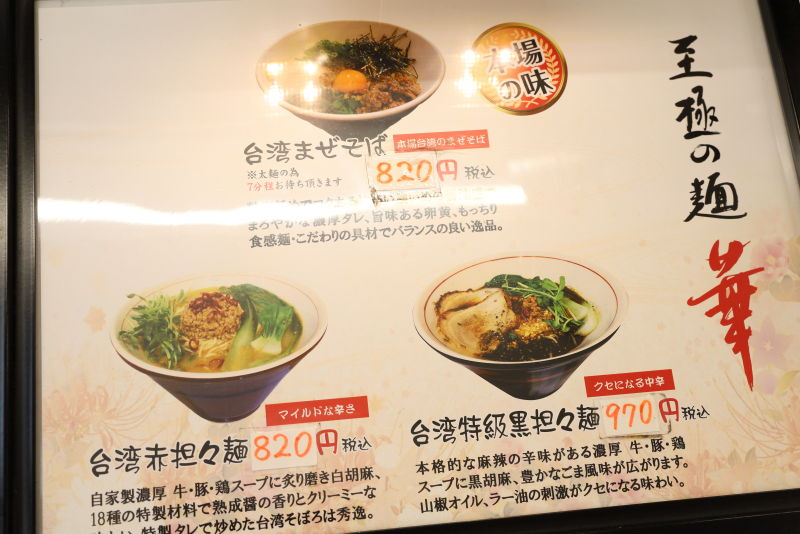 至極の麺華のメニュー