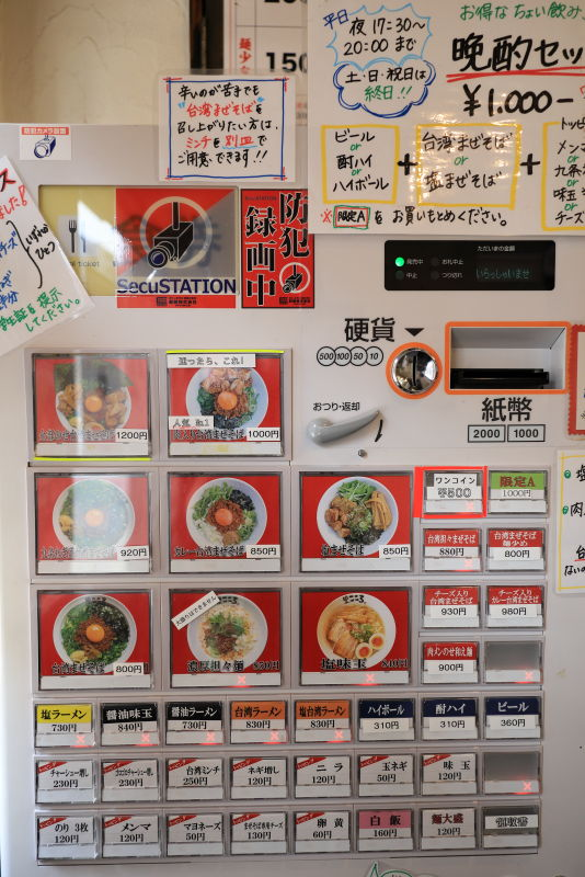 麺屋こころの券売機