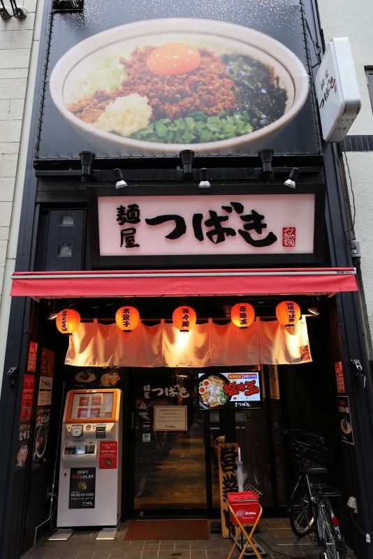 麺屋つばきの外観