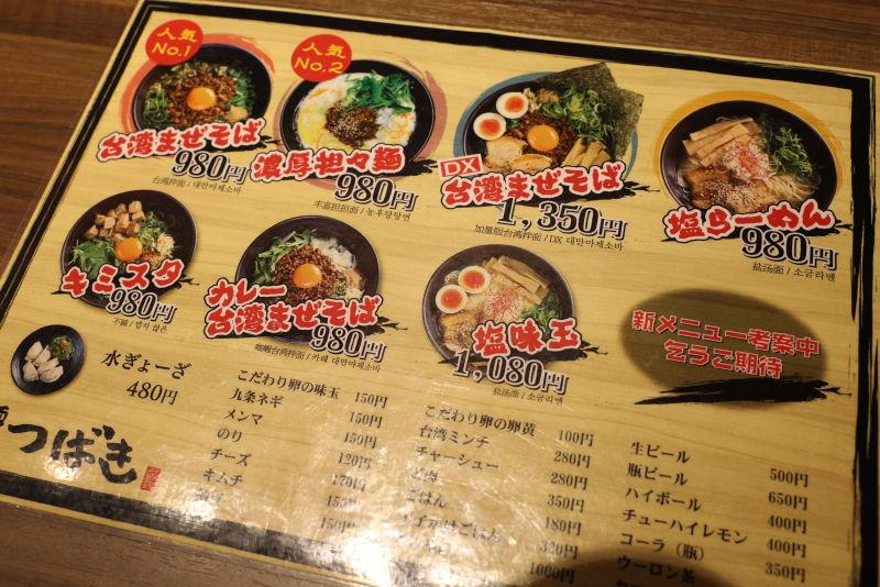 麺屋つばきのメニュー