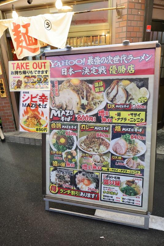 麺屋ガテンZのメニュー